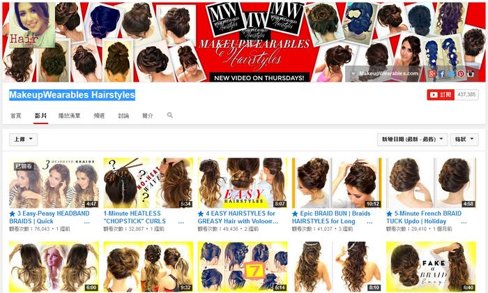 流行化妝髮型教學 推薦的影音頻道01