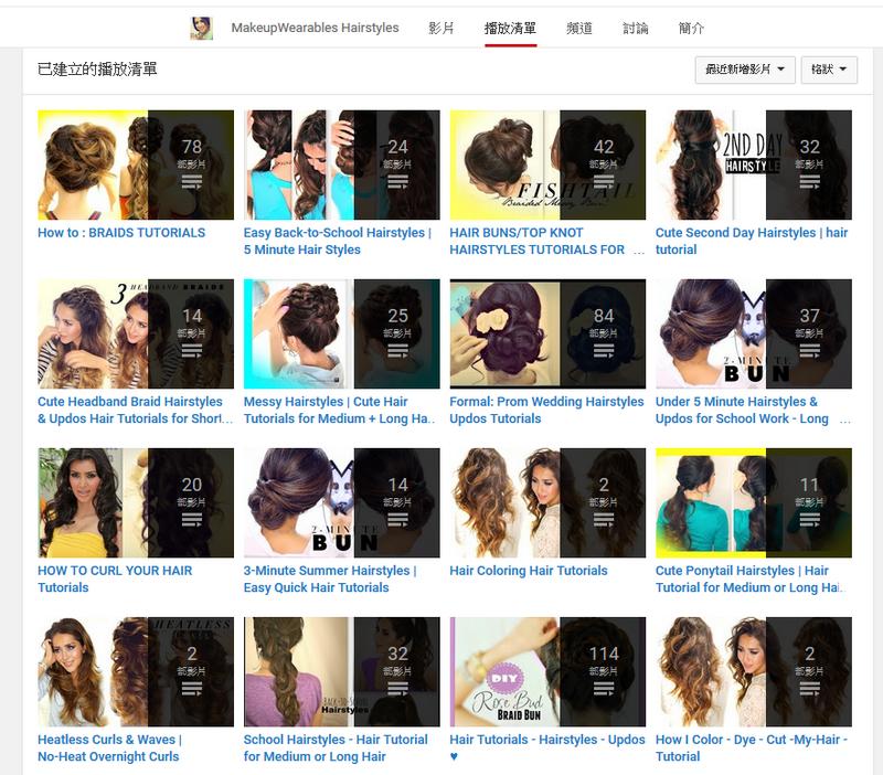 優雅簡潔的髮型教學網站01