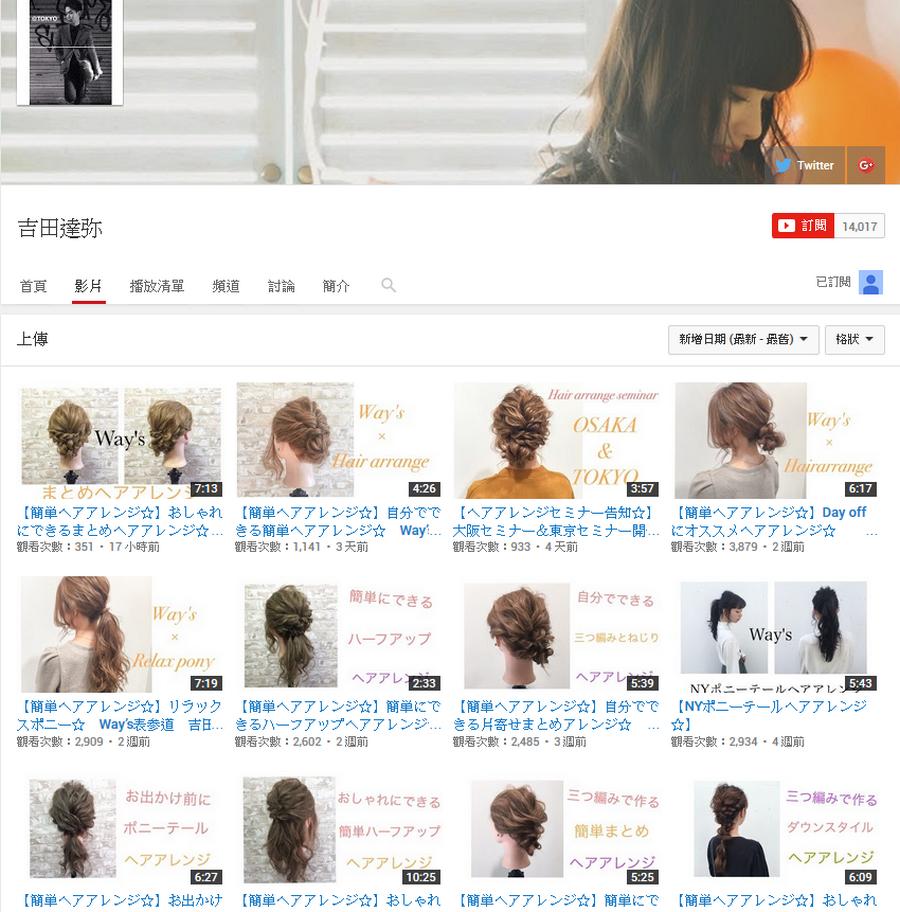 髮型簡單線條輕盈 吉田達弥影片教學01